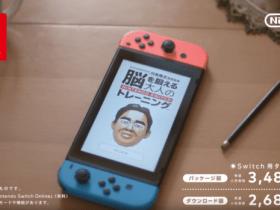Novo jogo do Dr. Kawashima's Brain Training / Brain Age e também uma Nintendo Switch Stylus oficial são anunciados para o Switch no Japão