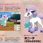 Galarian Ponyta é tipo Psíquico e exclusivo de Pokémon Shield
