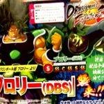 Dragon Ball FighterZ: Broly (DBS) será adicionado em breve