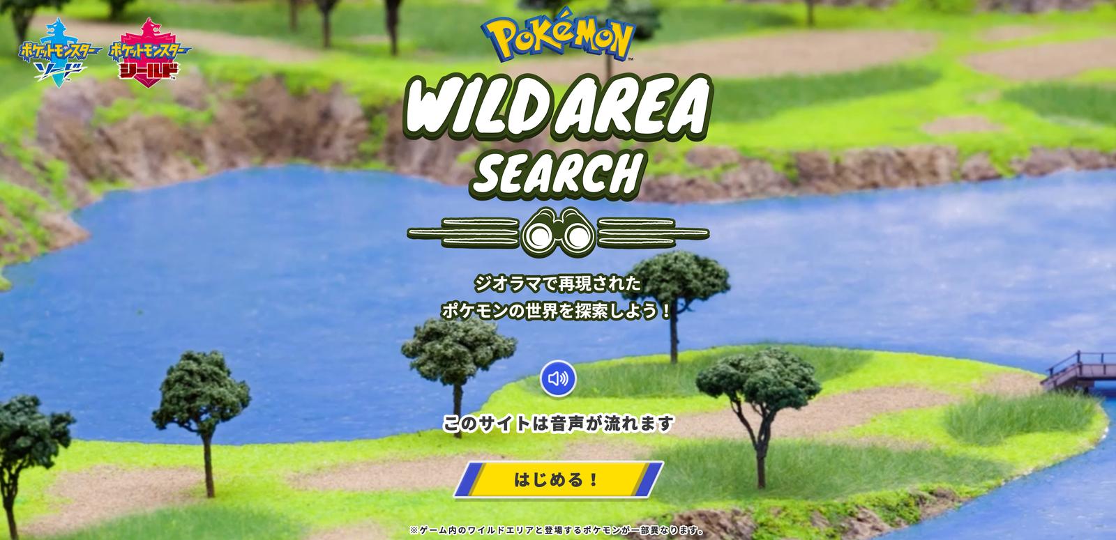 Wild Area Search