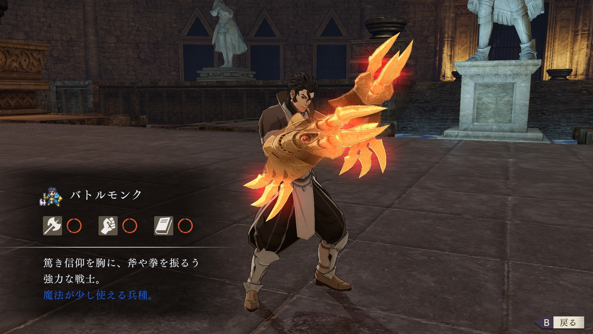 'Fire Emblem: Three Houses - Cindered Shadows' apresenta classes 'War Cleric / War Monk'