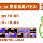 Super Mario Bros. 35: novo evento de Batalha Especial acontece em Dezembro