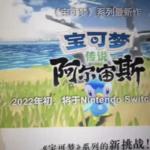[Rumor - Confirmado] Novo jogo de Pokémon em 2022 pode ser em Sinnoh Feudal